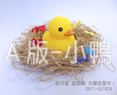 產品照-黃色小鴨-A版-01
