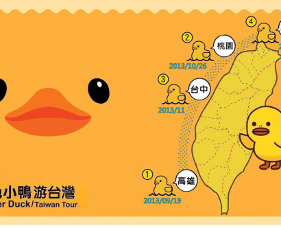 黃色小鴨行程