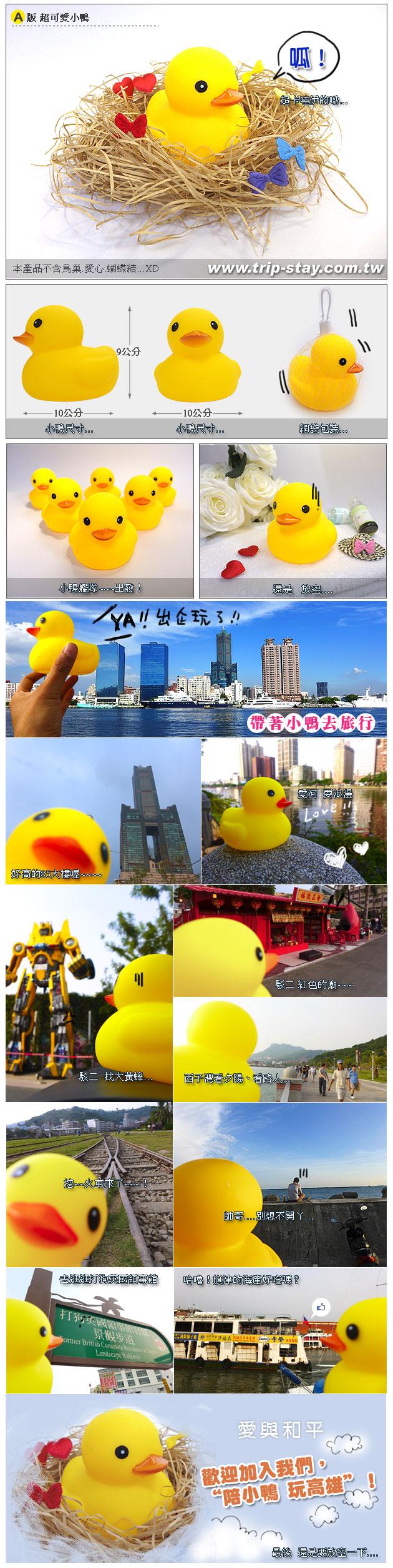 黃色小鴨訂購-A版-介紹